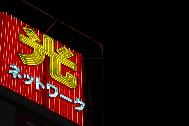 Japanische Leuchtreklame. Foto: Michel Catalisani/Unsplash